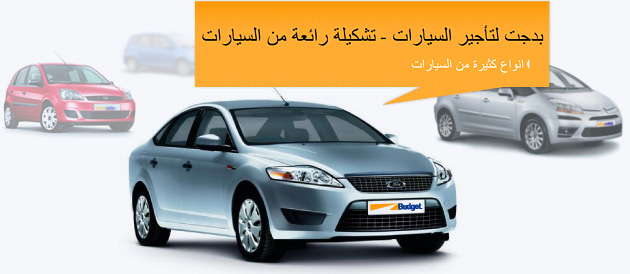Budget Rent-A-Car Qatar